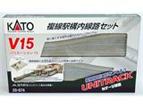 Kato 7078645 Variations Set V15